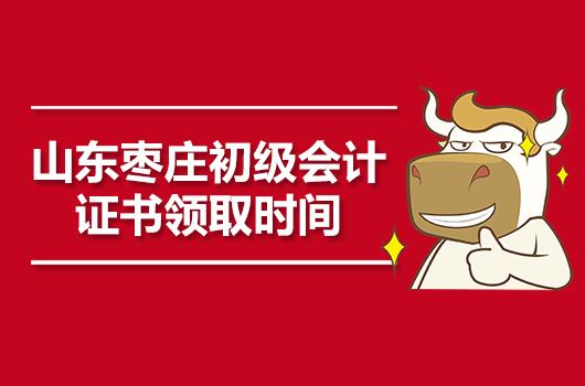 山东枣庄2019年初级会计证书领取时间