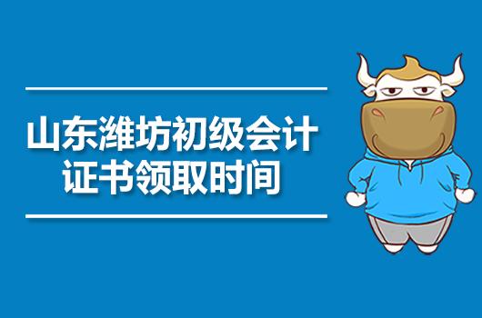 2019年山东潍坊初级会计证书领取时间