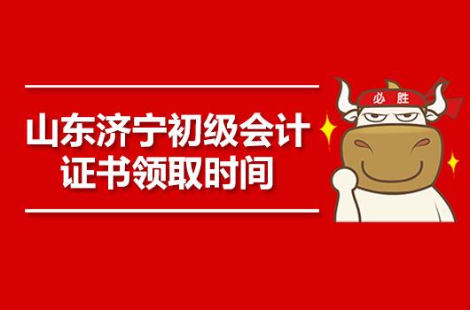 2019年山东济宁初级会计证书领取时间已公布