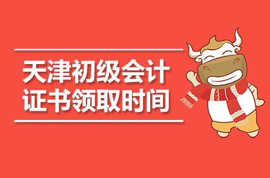 2019年天津初级会计职称证书领取时间