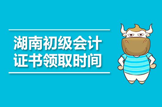 2019年湖南初级会计职称证书领取时间