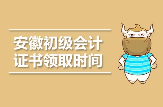 2019年安徽初级会计职称证书领取时间