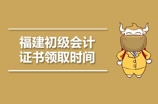 2019年福建省直考区初级会计师证书领取通知