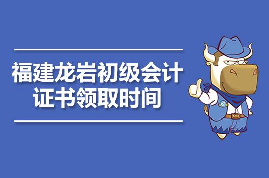 2019年福建龙岩初级会计职称证书领取时间
