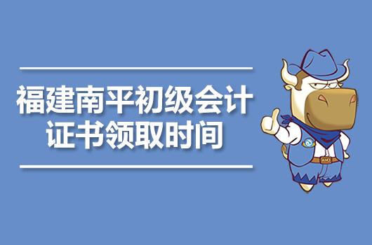 2019年福建南平初级会计职称证书领取通知