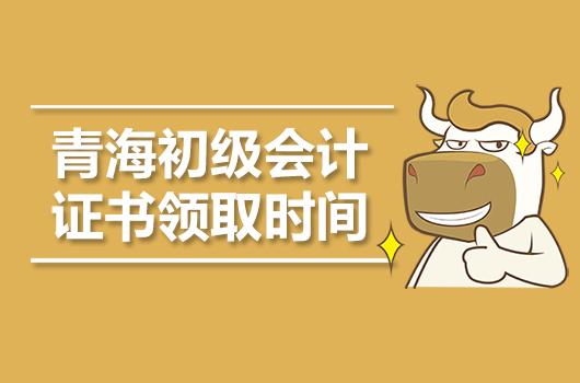 2019年青海初级会计职称证书领取时间