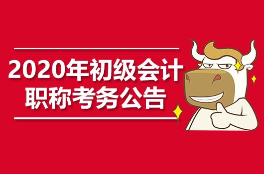 �����Ʊ����app_2020年初级会计职称考试报名公告