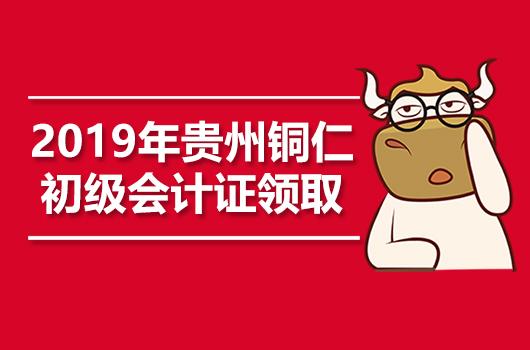 2019年贵州铜仁初级会计职称证书领取时间