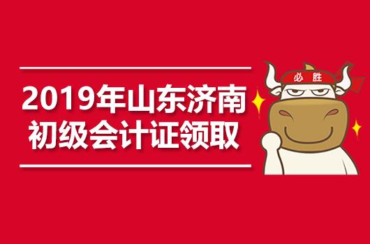 2019年山东济南初级会计职称证书领取通知