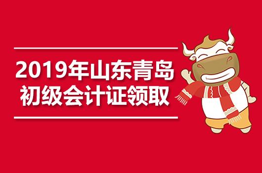 2019年山东青岛初级会计职称证书领取通知