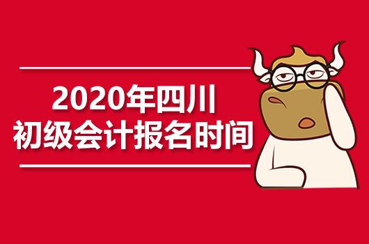 2020年四川初级会计职称报名时间