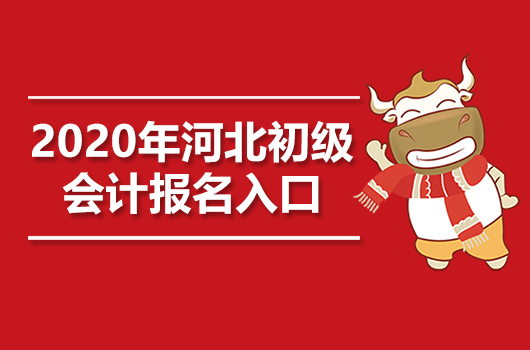 2020年河北初级会计职称报名入口官网