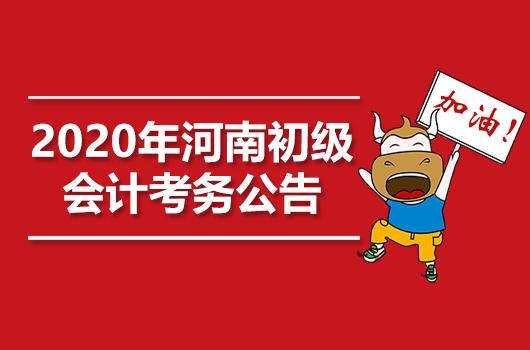 2020年河南初级会计职称考务日程安排通知