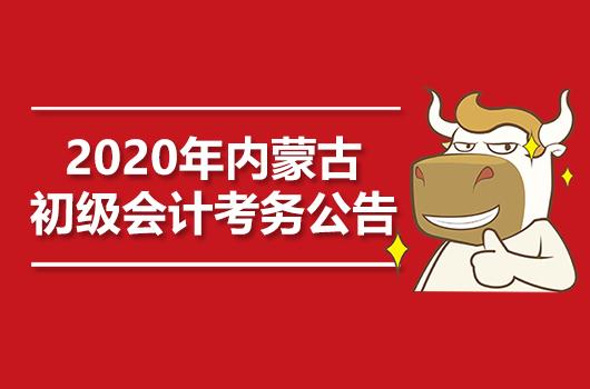 2020年内蒙古初级会计职称考试考务日程安排通知