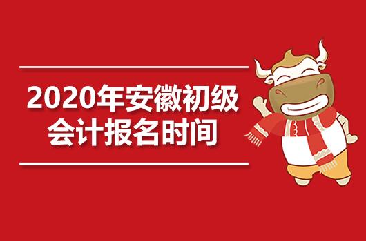 2020年安徽初级会计职称报名时间是什么时候?