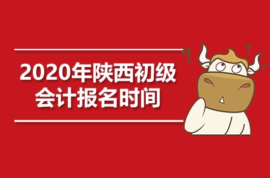 2020年陕西初级会计职称报名时间是哪天