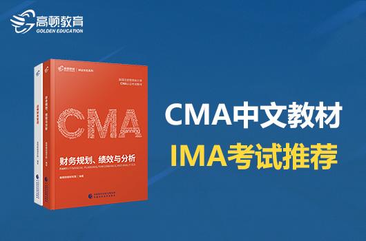 CMA先看哪本书?CMA考试教材哪个版本好?