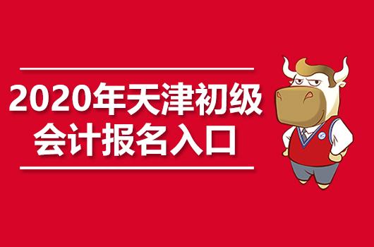 2020年天津初级会计职称报名入口官网是什么
