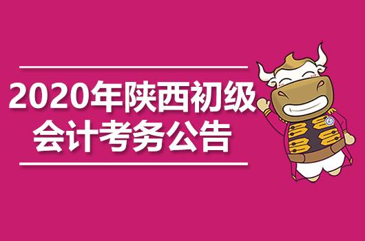 2020年陕西初级会计职称考务日程安排公告