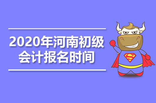 2020年河南初级会计职称报名时间