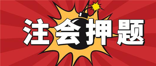 注册会计师考前押题,cpa会计押题试卷【附答案】!