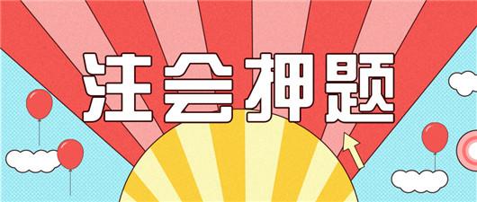 注册会计师考前押题,《战略》科目押题试卷【附答案】!