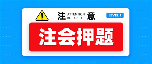 注会考前押题,CPA税法科目押题试卷【附答案】!