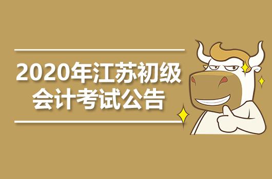 2020年江苏初级会计职称考试有关事项通知