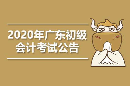 2020年广东初级会计职称考试考务日程安排及有关事项通知