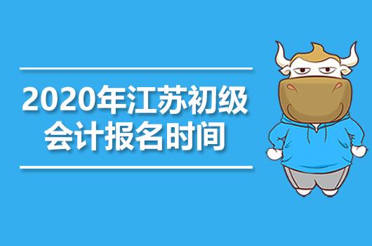 江苏2020年初级会计职称报名时间