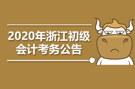 浙江2020年初级会计职称考试考务工作安排通知