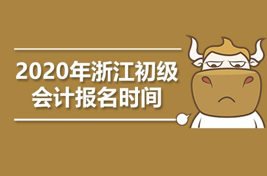 2020年浙江初级会计职称报名时间