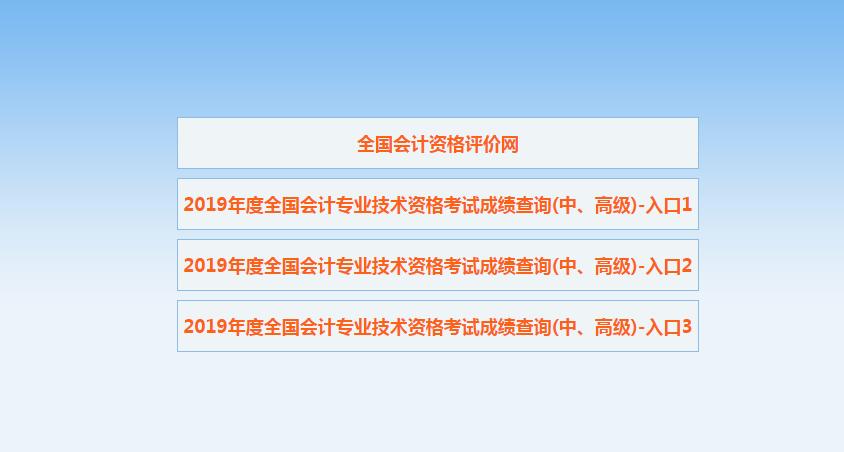 2019中级会计职称官方查询入口:全国会计资格评价网