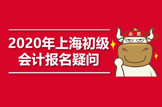 上海市2020年全国会计专业技术初级资格考试问题解答(一)