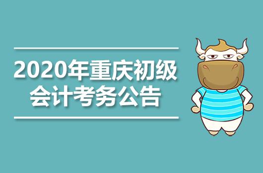 2020年重庆初级会计职称考试报名通知