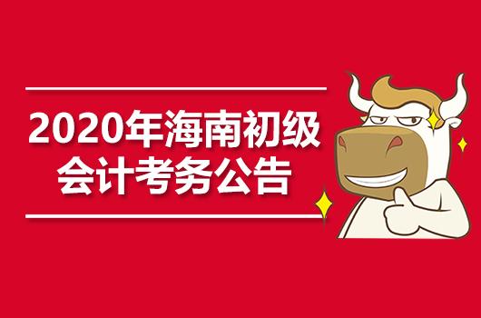 2020年海南初级会计职称报名考试日程安排通知