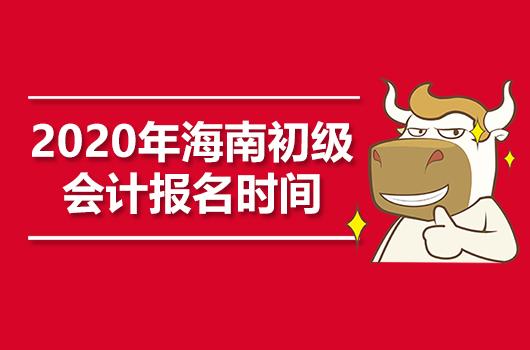 2020年海南初级会计职称报名时间是什么时候?