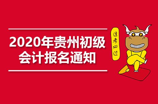 2020年贵州初级会计职称考试考务日程安排通知