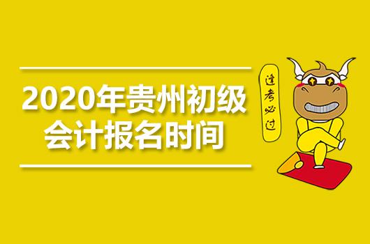 2020年贵州初级会计职称报名时间