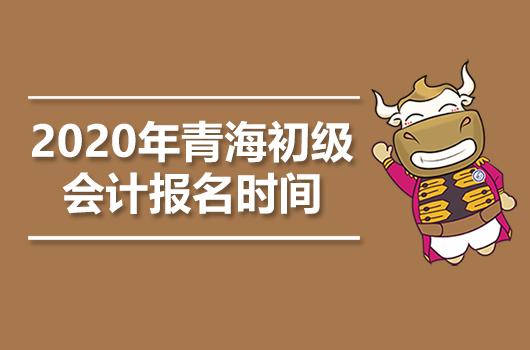 2020年青海初级会计职称报名时间