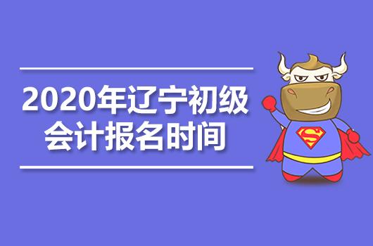 2020年辽宁初级会计职称报名时间