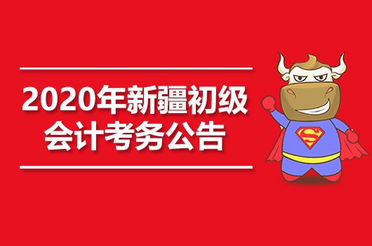 2020年新疆初级会计职称考试报名有关事项通知