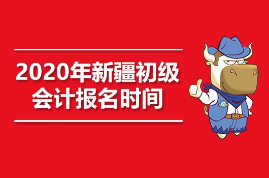 2020年新疆初级会计职称报名时间