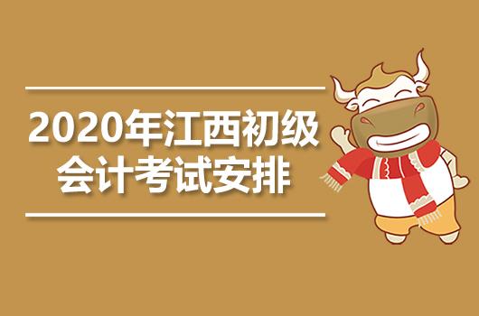2020年江西初级会计职称考试报名事项公告