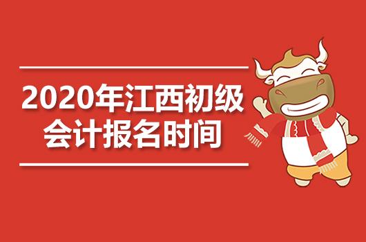 2020年江西初级会计职称报名时间