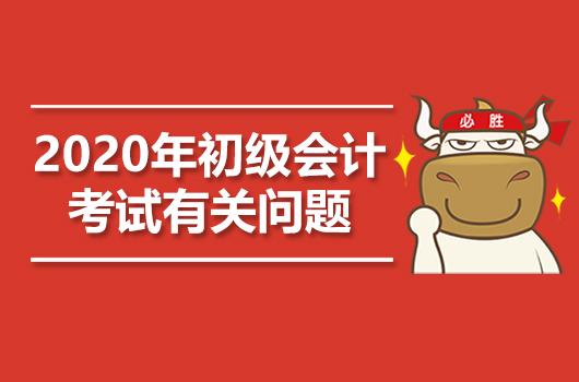 2020骞村��绾т�璁¤��绉拌��璇����抽��棰�锛�棣�娆℃�ュ������蹇���锛�