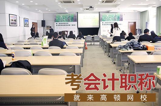 2020年上海中级会计师报名时间