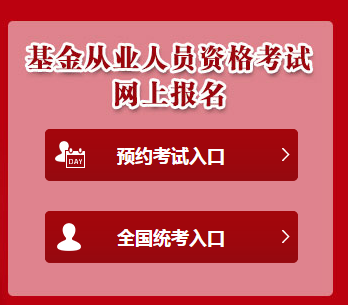 上海基金从业资格成绩查询入口