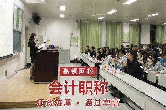 2020年重庆中级会计师报名时间