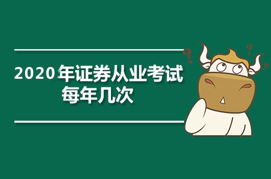 证券从业考试每年几次?考试难不难?
